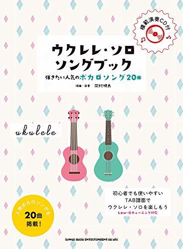 ウクレレ・ソロ・ソングブック ―弾きたい人気のボカロソング20曲―(模範演奏CD付) (日本語) 楽譜