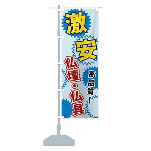 激安仏壇仏具 のぼり旗 サイズ選べます(ショート60x150cm 左チチ)