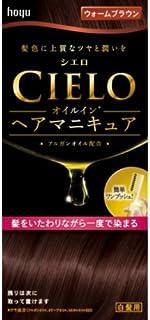 シエロ オイルインヘアマニキュア ウォームブラウン × 5個セット
