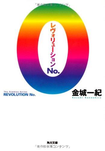 レヴォリューションNo.0 (角川文庫)