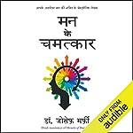 Mann ke Chamtkar [Miracles of Your Mind] cover art