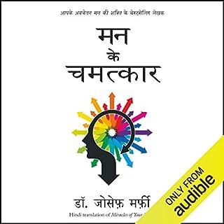 Mann ke Chamtkar [Miracles of Your Mind] audiobook cover art