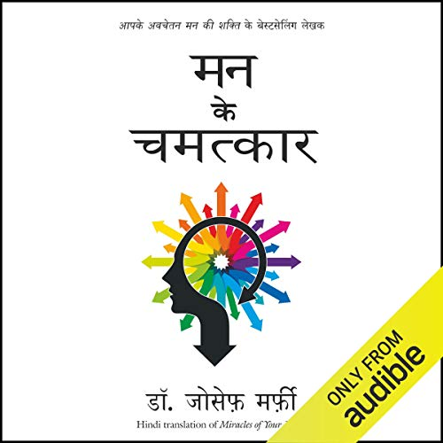 Mann ke Chamtkar [Miracles of Your Mind] audiobook cover art