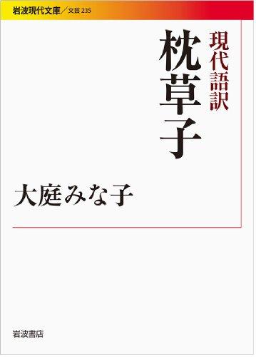現代語訳 枕草子 (岩波現代文庫)の詳細を見る