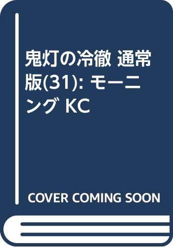 鬼灯の冷徹 通常版(31): モーニング KC