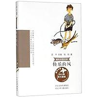 快乐的风/童年中国书系