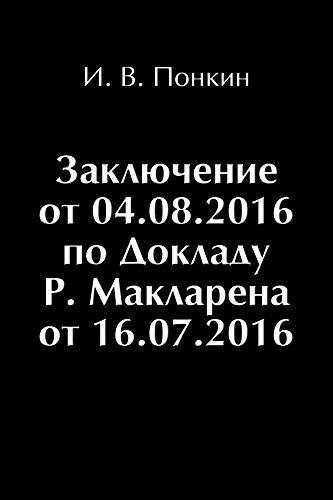 Заключение от 4.08.2016 г. по Докладу Р. Макларена от 16.07.2016 г. (Russian Edition)