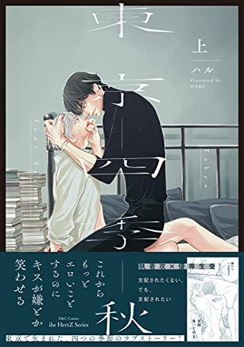 東京 ─四季─ 上 (HertZ&CRAFT)