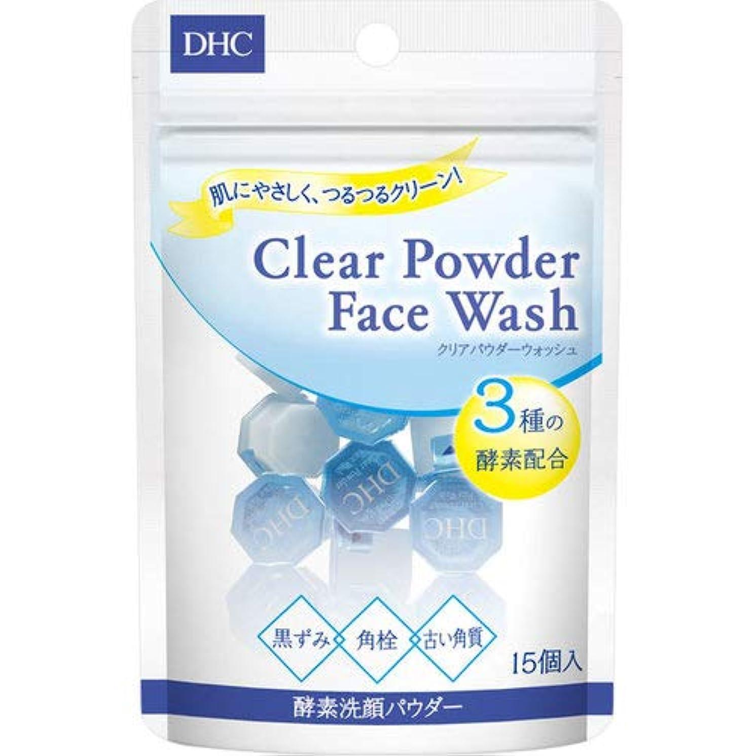 テキストしなやかものDHC クリアパウダーウォッシュ 0.4g×15個入 酵素洗顔パウダー