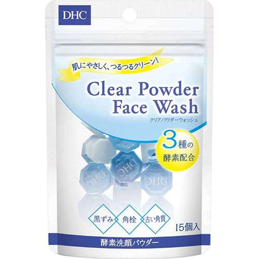 アーサーコナンドイルピアニスト面積DHC クリアパウダーウォッシュ 0.4g×15個入 酵素洗顔パウダー