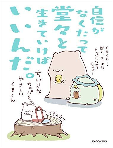 【Amazon.co.jp 限定】自信がなくたって堂々と生きていけばいいんだ。 ちいさなカッパとやさしいくまくん(カッパくんくまくんのお守り付き)