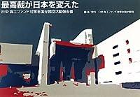最高裁が日本を変えた―日栄・商工ファンド対策全国弁護団活動報告書