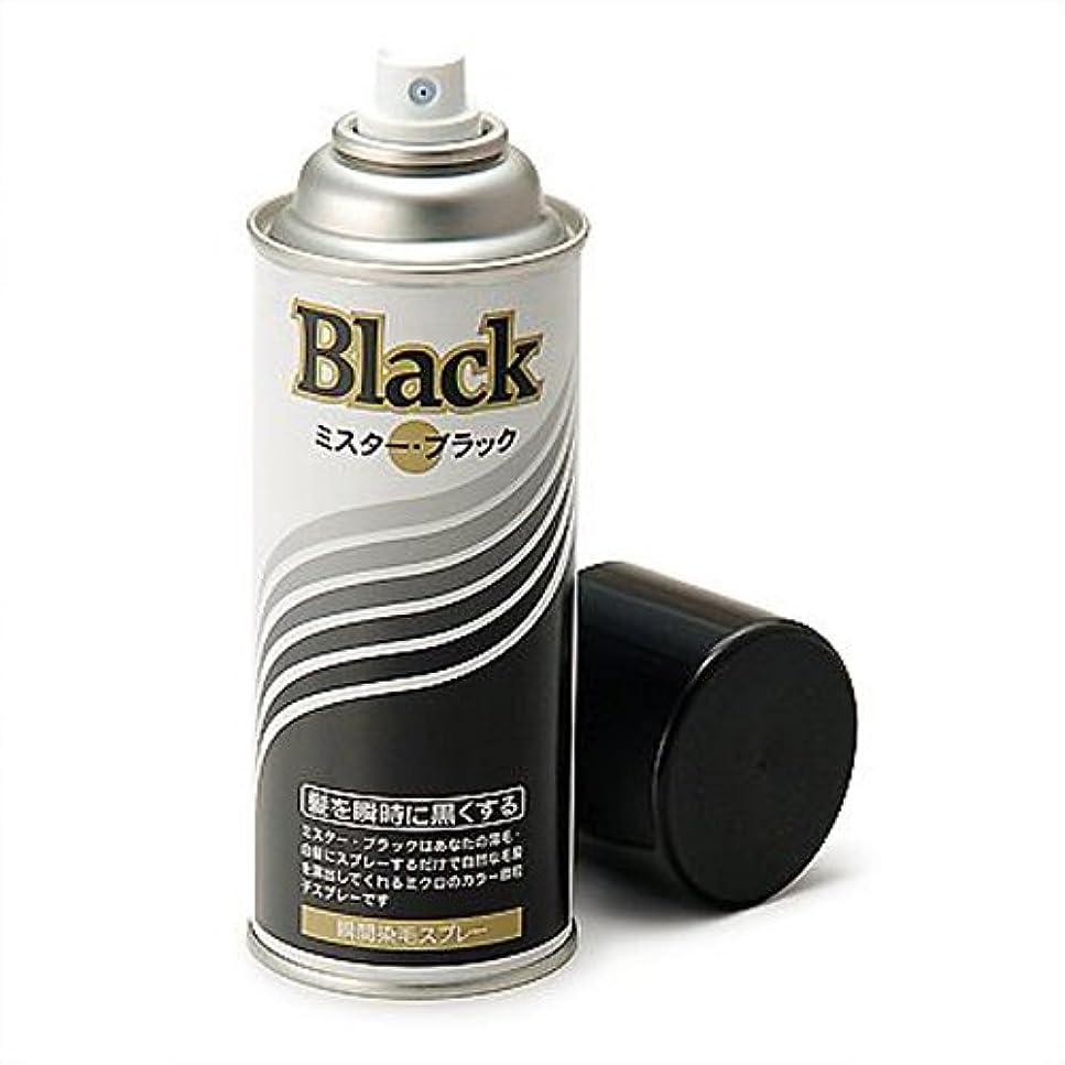 抜粋貫入発症増毛スプレー剤で薄毛を瞬時で増毛にするミスターブラック1本