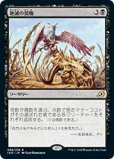 マジックザギャザリング IKO JP 088 絶滅の契機 (日本語版 レア) イコリア:巨獣の棲処 Ikoria: Lair of Behemoths
