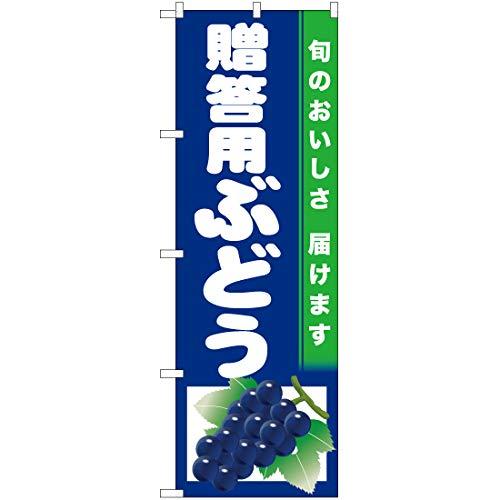 のぼり 贈答用ぶどう(紺地) JA-743 のぼり 看板 ポスター タペストリー 集客 [並行輸入品]