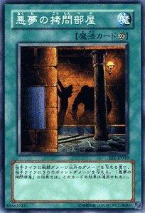 遊戯王OCG 悪夢の拷問部屋 EE1-JP030-N エキスパートエディション1