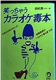 """笑っちゃうカラオケ毒本―今夜の主役はもらった! 抱腹絶倒の""""バカウケ替え歌""""付き (KAWADE夢文庫)"""