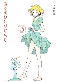 [玉置勉強]の彼女のひとりぐらし (3) (バーズコミックス デラックス)