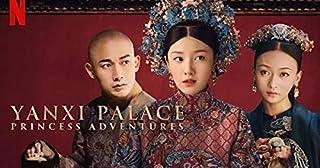 中国ドラマ 金枝玉葉~新たな王妃となりし者~ エイラク番外編 全話収録 Blu-ray
