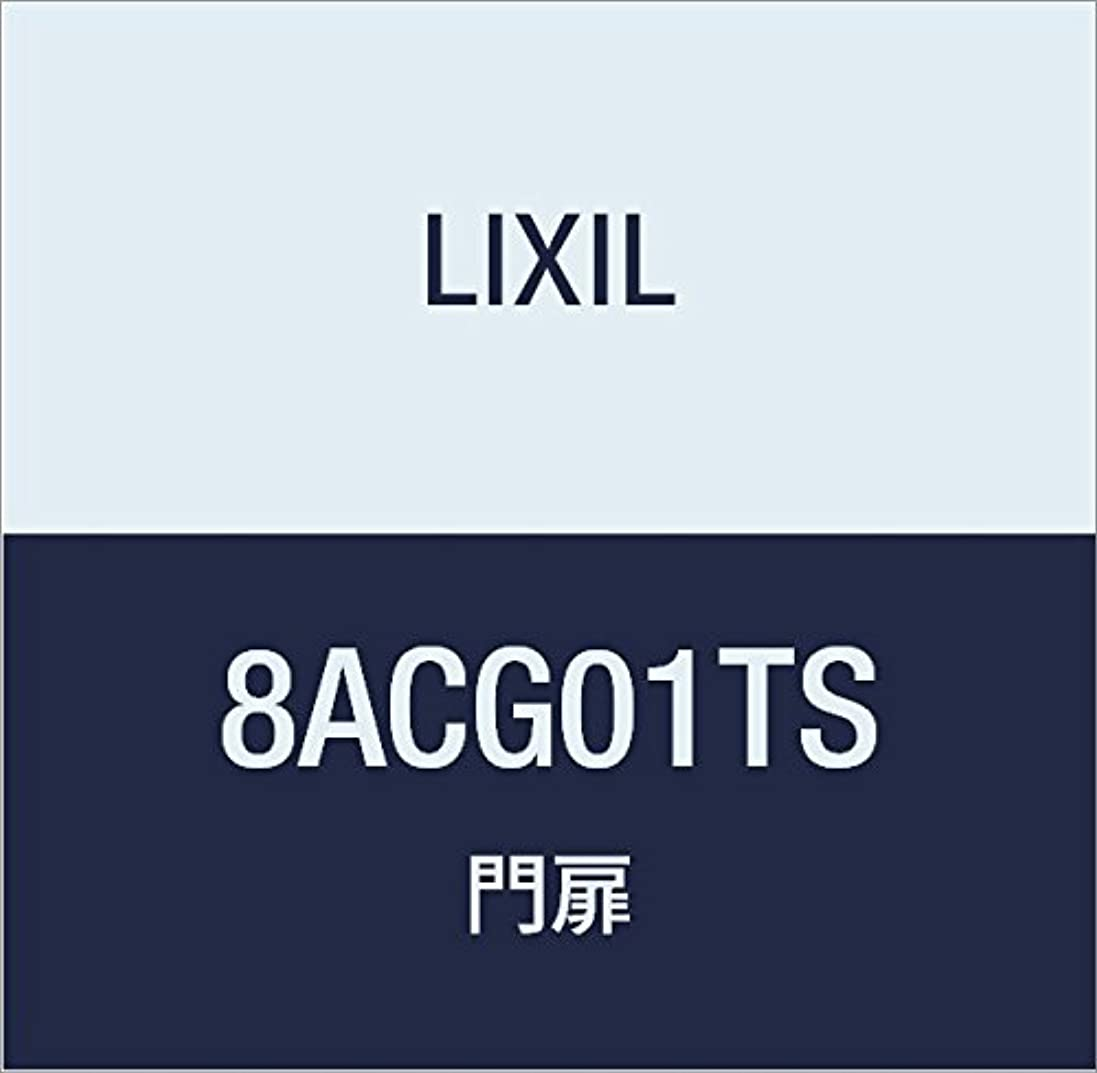 サイトカメ器用LIXIL(リクシル) TOEX エルネクス門扉M-YS型 TS 掛扉本体 W08H16 8ACG01TS