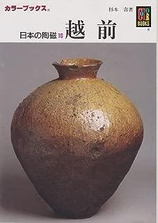 日本の陶磁 越前 (カラーブックス 445)