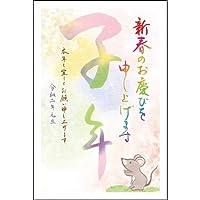 フタバ 子年お年玉年賀はがき 3枚入 花文字 HNA-03
