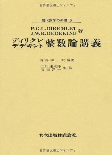 ディリクレ デデキント 整数論講義 (現代数学の系譜 5)
