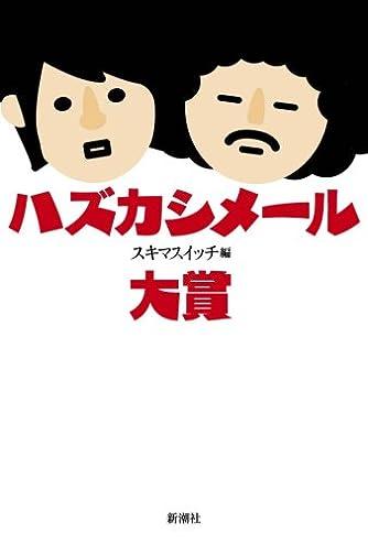 ハズカシメール大賞