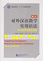 Teaching Foreigners Practical Chinese Grammar: Answers and Notes