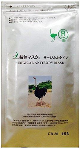 マスク amazon 抗体 ダチョウ