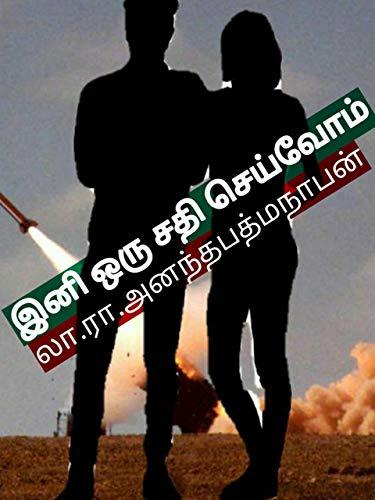 இனி ஒரு சதி செய்வோம் (Tamil Edition)