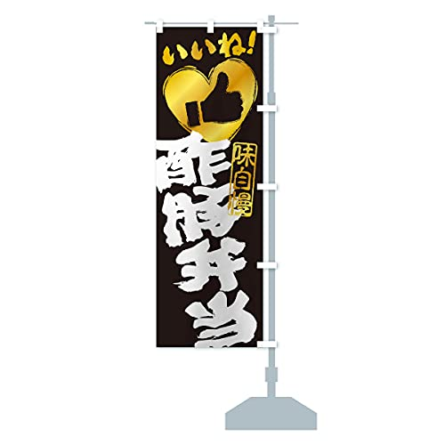 酢豚弁当・いいね・手書き・筆書き・墨書き・ハート のぼり旗 サイズ選べます(ショート60x150cm 右チチ)