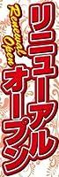のぼり旗スタジオ のぼり旗 リニューアルオープン001