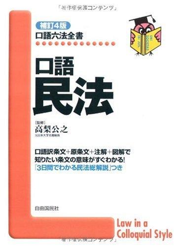 口語 民法 (口語六法全書)