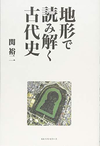 地形で読み解く古代史