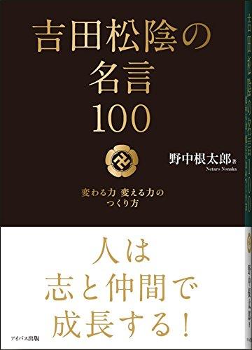 吉田松陰の名言100 −変わる力 変える力のつくり方−