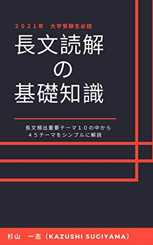 Reading Strategy (McBOOKS) (Japanese Edition)