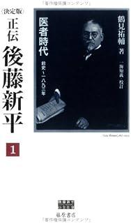 決定版 正伝・後藤新平〈1〉医者時代―前史~1893年 (後藤新平の全仕事)