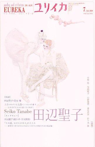 ユリイカ2010年7月号 特集=田辺聖子