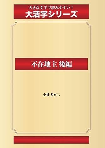 不在地主 後編(ゴマブックス大活字シリーズ)