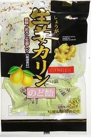 松屋製菓『生姜カリンのど飴』