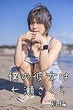 七瀬さくらオリジナル写真集【僕の彼女は七瀬さくら 前編】219pics