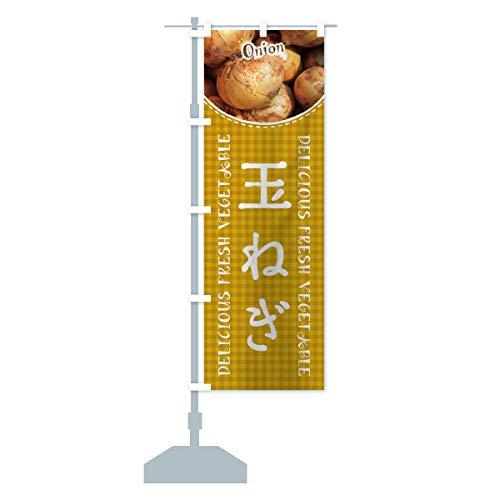 玉ねぎ のぼり旗(レギュラー60x180cm 左チチ 標準)