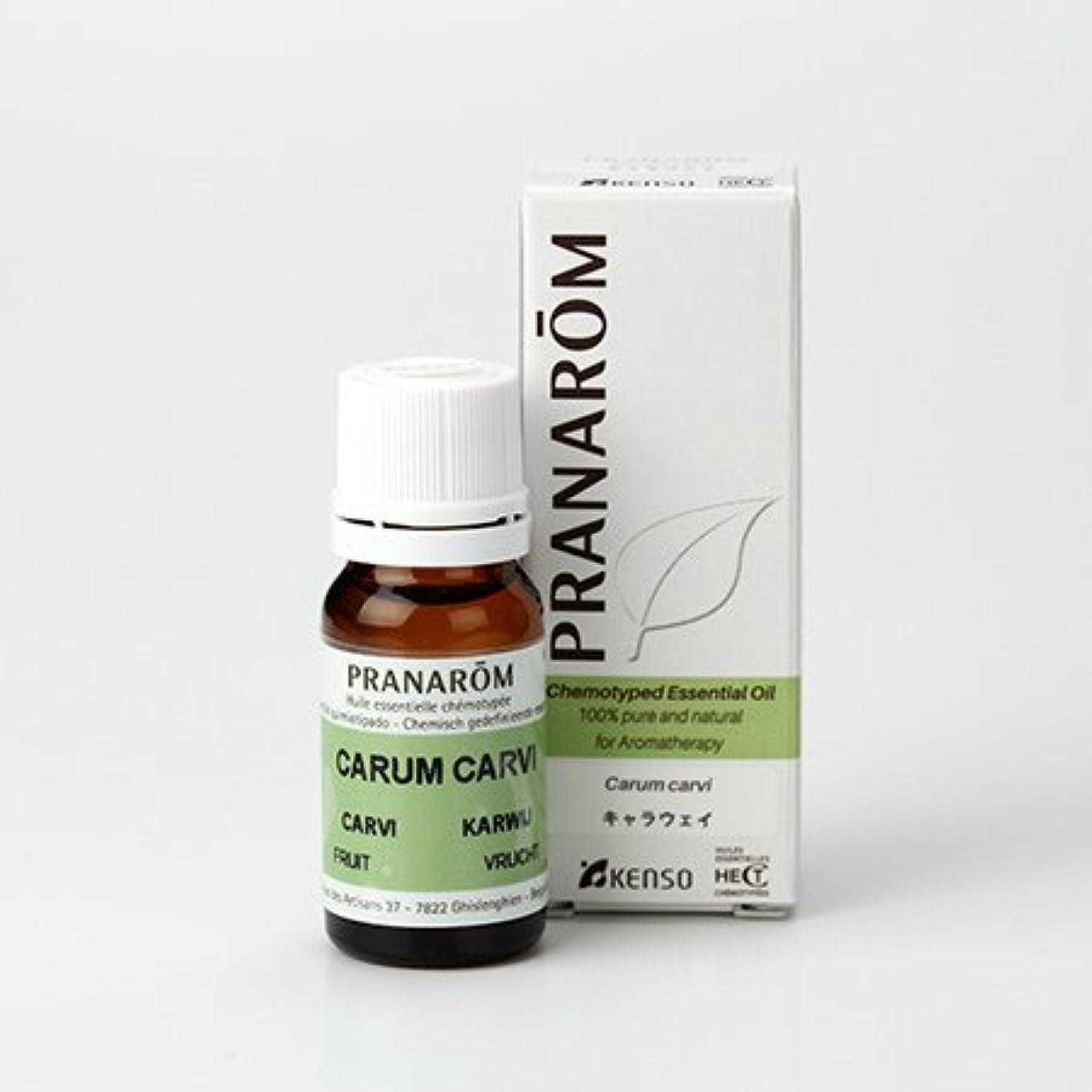 剃る解任カルシウムプラナロム キャラウェイ 10ml (PRANAROM ケモタイプ精油)