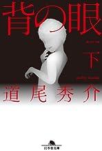 表紙: 背の眼(下) (幻冬舎文庫) | 道尾秀介