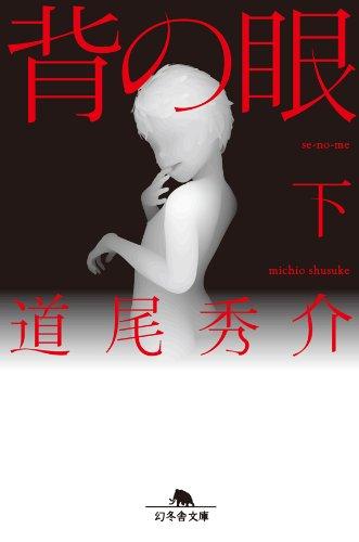 背の眼(下) (幻冬舎文庫)