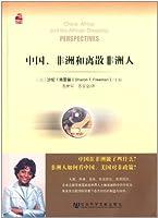 中国、非洲和离散非洲人(中国在非洲做了些什么?非洲人如何看中国、美国对非政策?本书为您一一解答。)