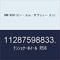 BMW MINI(ビー・エム・ダブリュー ミニ) テンショナーホイール R56 11287598833.