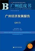 皮书系列·广州蓝皮书:广州经济发展报告(2017)
