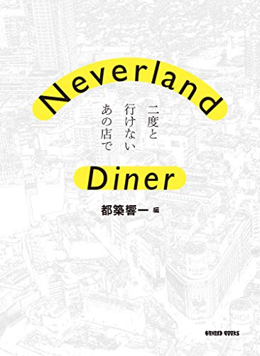 Neverland Diner 二度と行けないあの店で (ケンエレブックス)